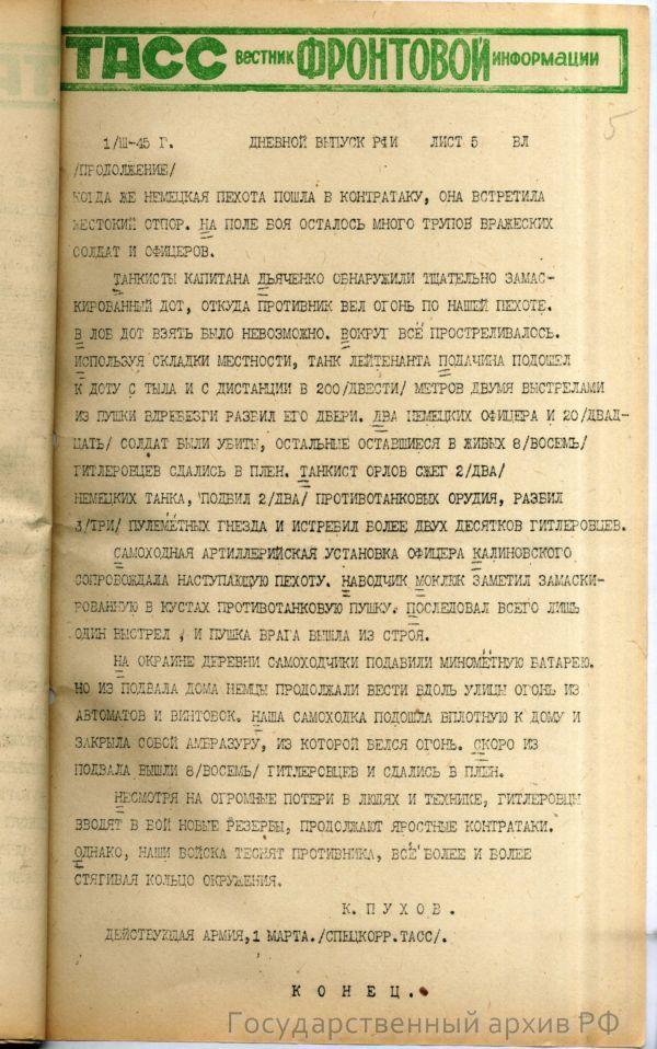 Вестник ТАСС 1 марта 1945
