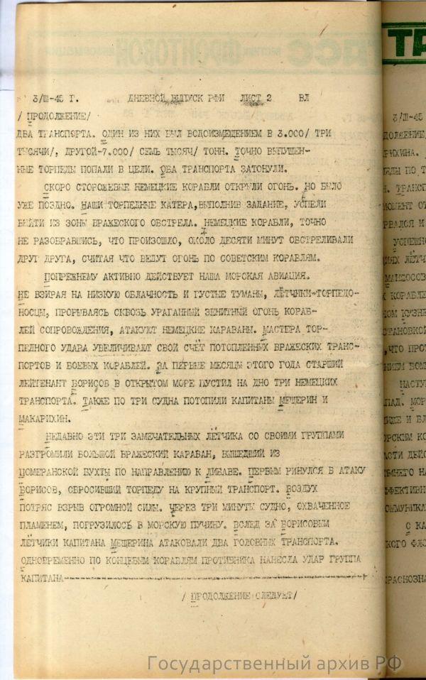 Вестник ТАСС 3 марта 1945
