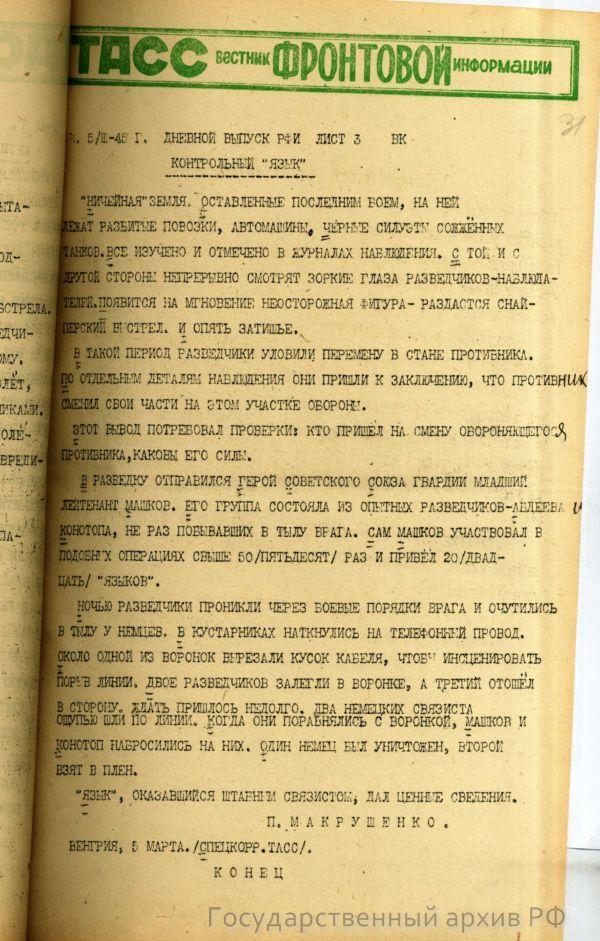 Вестник ТАСС 5 марта 1945