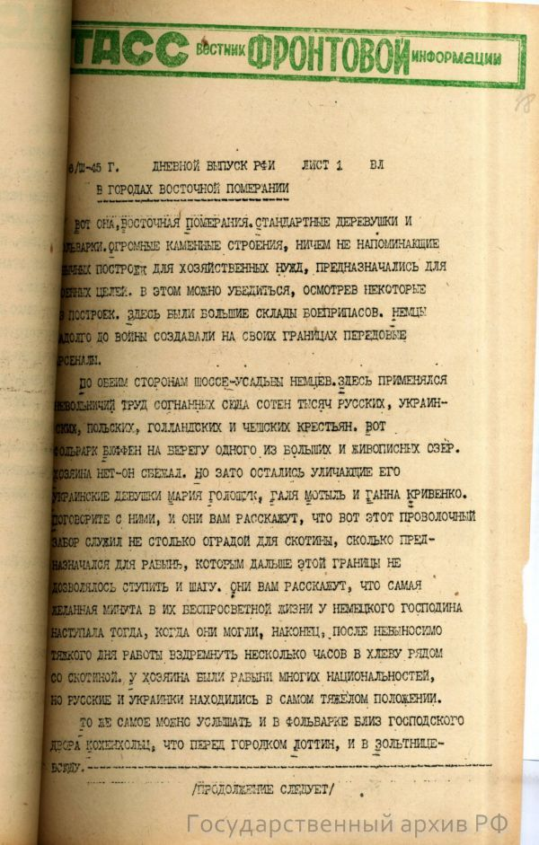 Вестник ТАСС 6 марта 1945