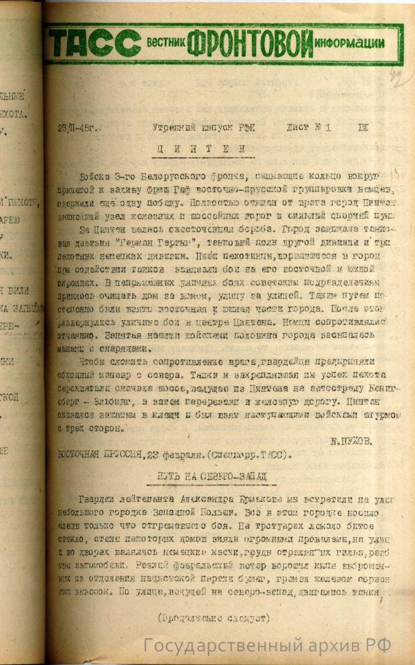 Вестник ТАСС 23 февраля 1945
