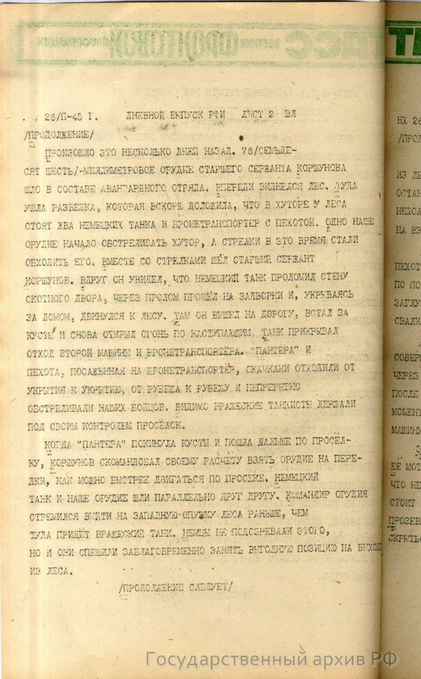 Вестник ТАСС 26 февраля 1945