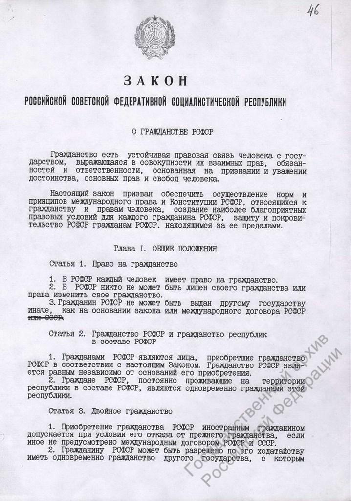 1 закон россия