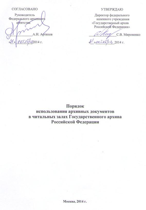 лист использования документов образец - фото 6