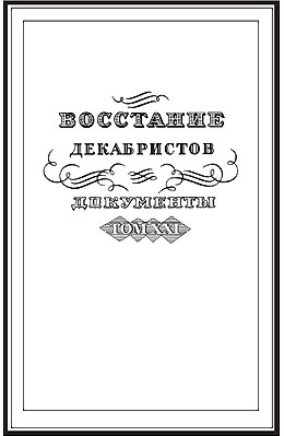 http://www.statearchive.ru/assets/images/dec01.jpg