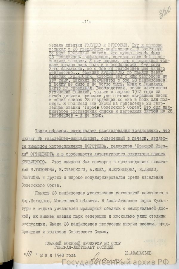 http://www.statearchive.ru/assets/images/news/panfilovcy/p15.jpg