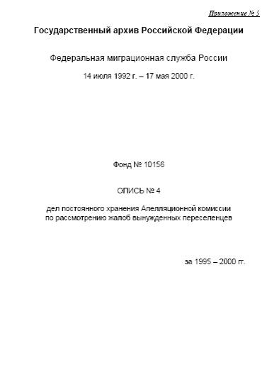Государственный архив Российской Федерации ГАРФ Составление  Приложение № 5