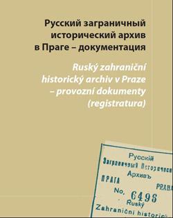 Каталог собраний документов, хранящихся в пражской Славянской библиотеке и в Государственном архиве Российской Федерации
